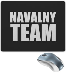 """Коврик для мышки """"NAVALNY tEAM"""" - навальный, команда навального, navalny, navalnyteam, my-navalny"""