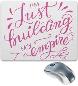 """Коврик для мышки """"Я тут просто строю свою империю"""" - 8 марта, подарок подруге, домашний офис"""