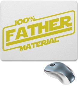 """Коврик для мышки """"100% Father"""" - папа, star wars, отец, звездные воины"""