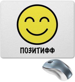 """Коврик для мышки """"Улыбающийся смайлик"""" - смайл, smile, настроение, позитифф, смайлик улыбается"""