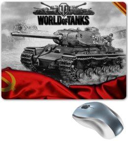"Коврик для мышки ""танки"" - танк, для мужика, танки ссср, кв 85"