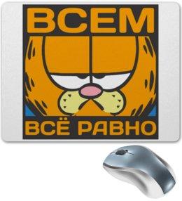 """Коврик для мышки """"Всем всё равно"""" - гарфилд, кот, настроение, garfield, животные"""