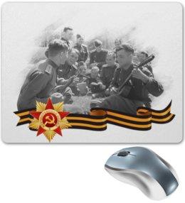 """Коврик для мышки """"Солдаты на привале"""" - праздник, ссср, россия, победа, 9 мая"""