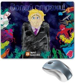 "Коврик для мышки ""Долой страхи!"" - digital immersion, digital, articulmedia, yellow submarine, креатив, арт"