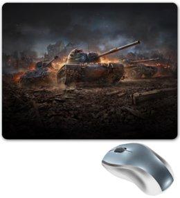 """Коврик для мышки """"Танки"""" - 23 февраля, война, world of tanks, компьютерная игра, танки"""