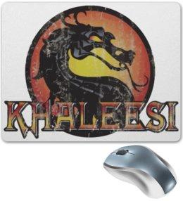 """Коврик для мышки """"Khaleesi Kombat"""" - дракон, сериал, mortal kombat, игра престолов, game of thrones"""