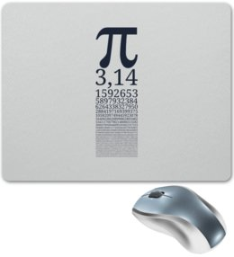 "Коврик для мышки ""Число Пи"" - математика, алгебра, гик, число, пи"