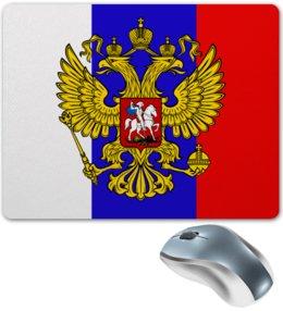 """Коврик для мышки """"Россия"""" - russia, символика, огонь, герб, россия"""