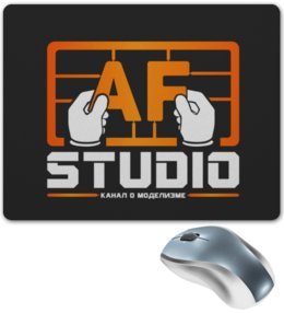 """Коврик для мышки """"Стиль AFstudio"""" - af, afstudio, ferarist"""