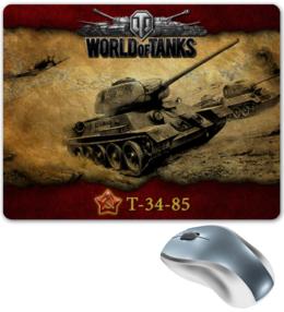 "Коврик для мышки ""World of Tanks"" - танк, танки, wot, вот, т-34-85"
