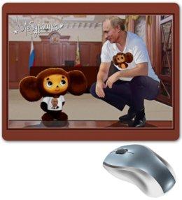 "Коврик для мышки ""Путин с Чебурашкой"" - юмор, россия, путин, президент, чебурашка"