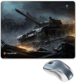 """Коврик для мышки """"World of Tanks t-55A"""" - 23 февраля, world of tanks, танки, wot, tanks"""