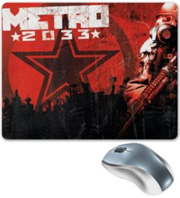 """Коврик для мышки """"Metro 2033"""" - metro, 2033, игры"""