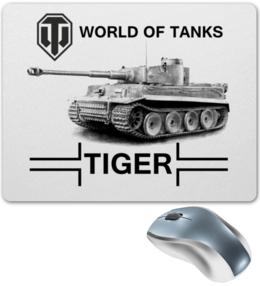 """Коврик для мышки """"WOT Tiger"""" - tiger, тигр, world of tanks, танки, wot"""