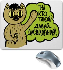 """Коврик для мышки """"Ты кто такой? Давай, досвидания!"""" - кот, прикольно, арт, стиль, рисунок, в подарок, оригинально, мэм, ты кто такой, креативно"""