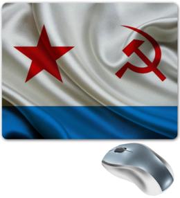 """Коврик для мышки """"Флаг ВМФ СССР"""" - ссср, вмф, флот"""