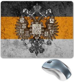 """Коврик для мышки """"Российская Империя"""" - арт, россия, герб, империя, романовы"""