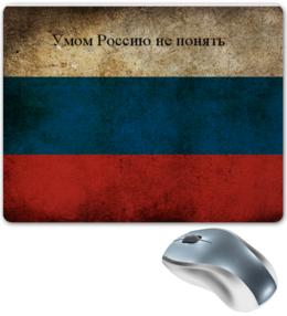 """Коврик для мышки """"Умом Россию не понять"""" - смешные, популярные, прикольные, оригинально, коврик, креативно, выделись из толпы"""