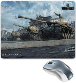 """Коврик для мышки """"World of Tanks"""" - world of tanks, танки, wot"""