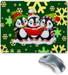 """Коврик для мышки """"Пингвины"""" - пингвины, новый год, снежинки, животные, праздник"""