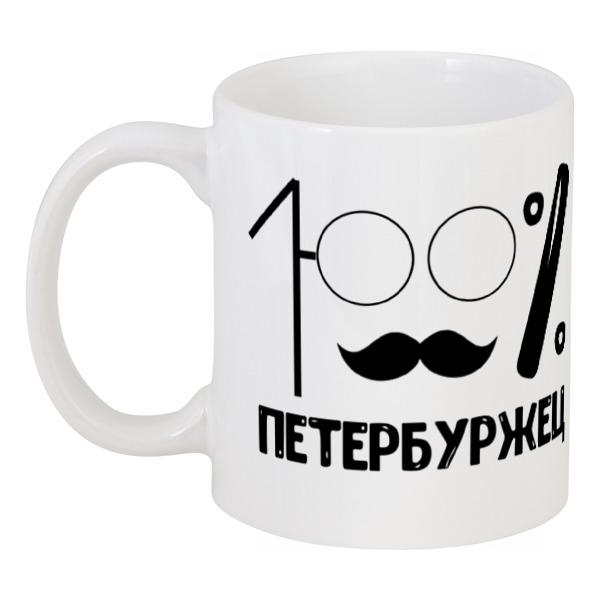 Кружка Printio 100% петербуржец володин м неформальный словарь петербуржца