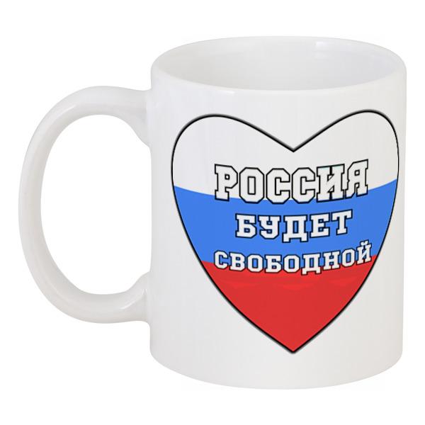 Кружка Printio Россия будет свободной, россия это мы
