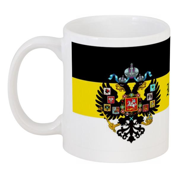 Кружка Printio Императорская chery qiyun 2 флага флага комбинаций до облака тени оттенок облако star абажура цена клеить