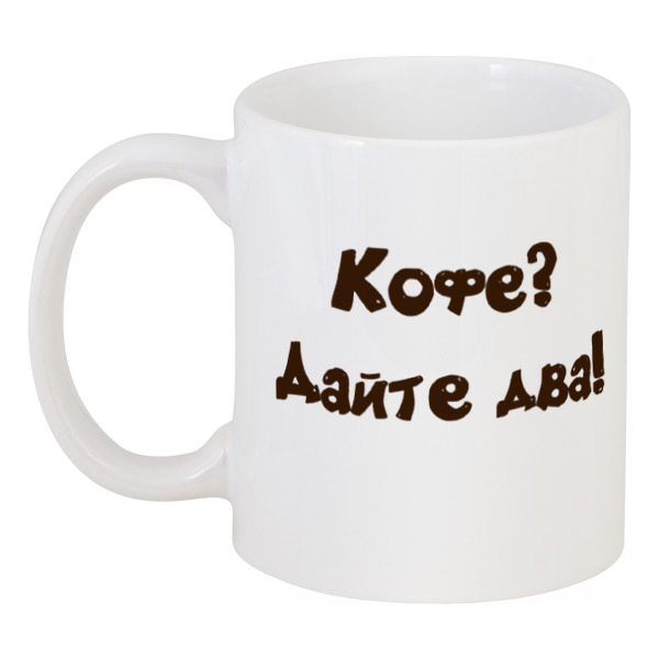 Printio Кофе? дайте два! кружка printio кофе