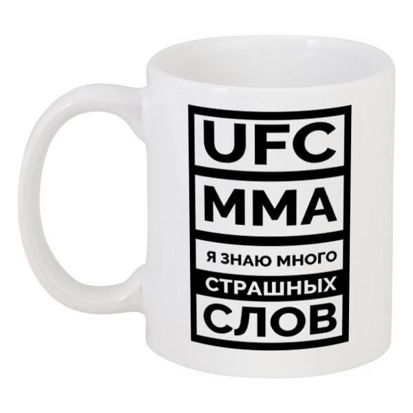 Кружка Printio Ufc и mma (я знаю много страшных слов) футболка мужская mma a3 ufc venum team shogun tap out