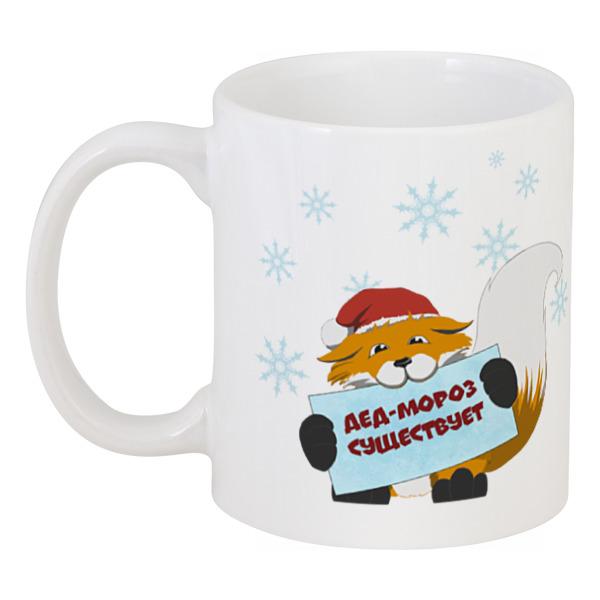 Кружка Printio Дед-мороз существует мягкие игрушки woody o time плюшевый дед мороз