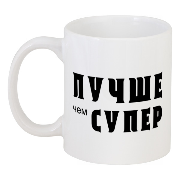 Кружка Printio Лавров - лучше чем супер лаврова о лавров а следствие ведут знатоки свидетель