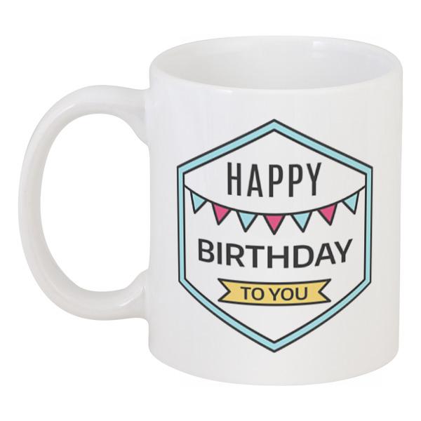 Кружка Printio Happy birthday to you кружка printio happy birthday