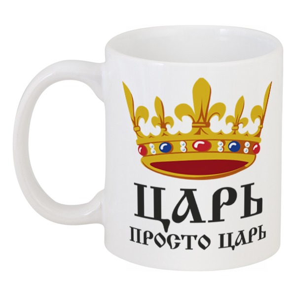 Кружка Printio Просто царь (парная) кружка printio царь просто царь