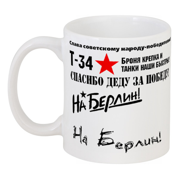 Кружка Printio День победы малый лист 50 лет победы в великой отечественной войне парад победы 24 июня 1945 года россия 1995 год