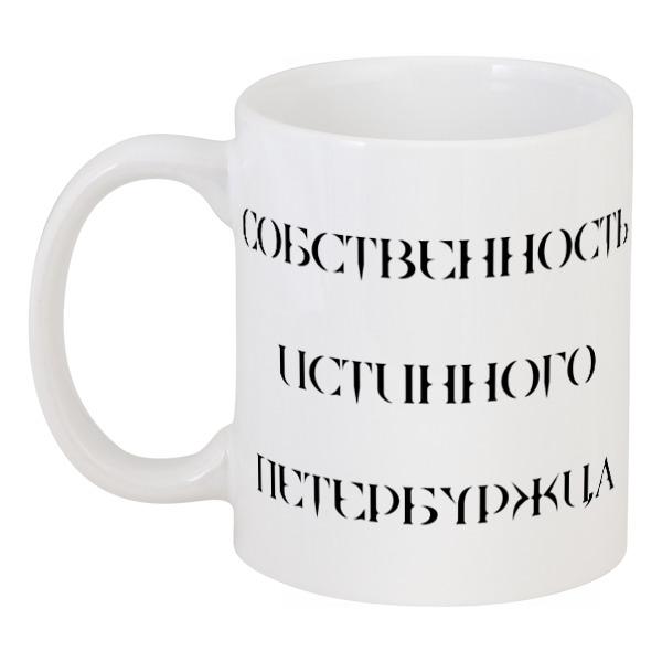 Кружка Printio Собственность петербуржца володин м неформальный словарь петербуржца