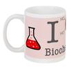 "Кружка ""I love biochemistry"" - любовь, сердца, биохимия, biochemistry, дофамин"