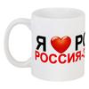 """Кружка """"РОССИЯ-ЭТО-МЫ.РФ"""" - москва, дом, россия, чай, родина"""