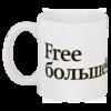"""Кружка """"Free больше"""" - кружка, коммерсант, free больше"""