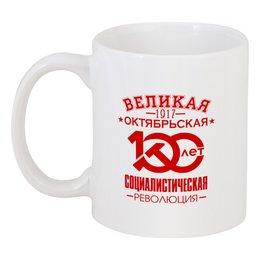 """Кружка """"Октябрьская революция"""" - ссср, революция, коммунист, серп и молот, 100 лет революции"""