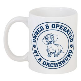 "Кружка ""Owned & Operated By A Dachshund"" - такса, dachshund"