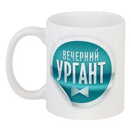 """Кружка """"Ургант"""" - логотип, ургант, вечерний, первый канал"""