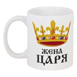 "Кружка ""Жена царя (парная)"" - с надписью, парные, подарок жене, семейные, найти пару - цена царя-просто царь"