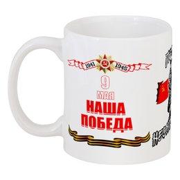 """Кружка """"ПОТОМКИ НЕСОКРУШИМЫХ! БЕРЛИН!"""" - россия, воин, победа, солдат, вов"""