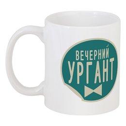 "Кружка ""Вечерний Ургант"" - вечерний"