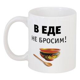 """Кружка """"В еде не бросим!"""" - контрольная закупка"""