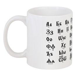 """Кружка """"Славянский алфавит"""" - алфавит"""