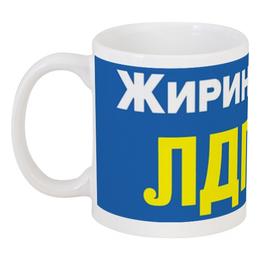 """Кружка """"ЛДПР Партия №1"""" - партия, президент, жириновский, выборы, лдпр"""