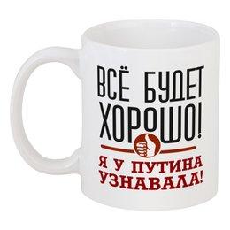 """Кружка """"Всё будет хорошо"""" - россия, путин, президент, лайк, вперёд"""