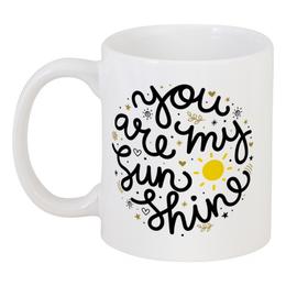 """Кружка """"Ты - мое солнце!"""" - утро, солнце, подарок, любимой, любимому"""