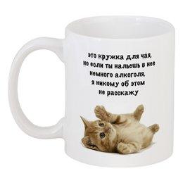"""Кружка """"Алкокот"""" - алкоголь, коты, мемы"""